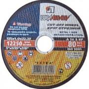 Диск 125x2,5x22 мм отрезной по металлу - Абразивный круг Луга