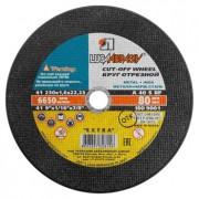 Диск 230x2,5x22 мм отрезной по металлу - Абразивный круг Луга